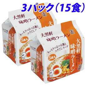 『期間限定価格』大黒軒 味噌ラーメン 5食入×3袋セット インスタントラーメン インスタント食品 インスタント麺 麺類 食品 ラーメン 袋麺 みそ味