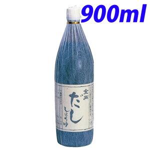 金両 だし醤油 900ml 小豆島桶仕込醤油 再仕込みしょうゆ しょうゆ 調味料 食品 醤油 香川県 小豆島