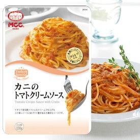 MCC カニのトマトクリームソース 130g
