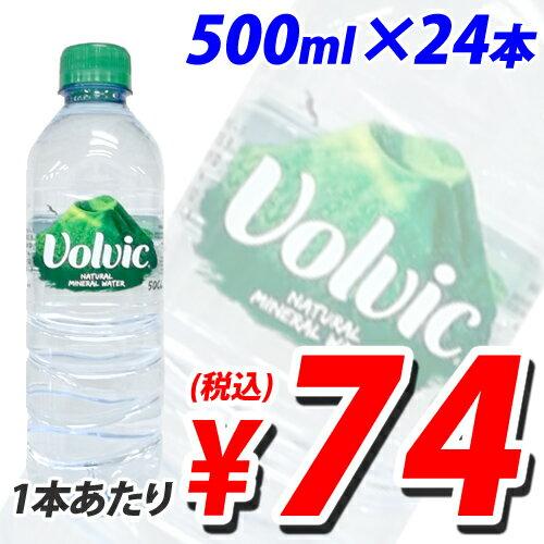 ボルヴィック(volvic/ボルビック) 500ml 24本入※おひとり様1箱限り