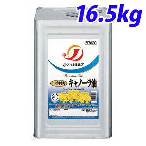 J-オイルミルズ 一番搾りキャノーラ油 16.5kg缶【送料無料(一部地域除く)】