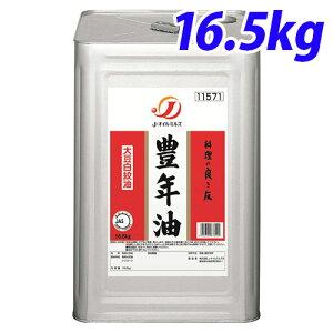 J-オイルミルズ 豊年油(大豆白絞油) 16.5kg缶 食用油 油 調味料 食品 オイル 大豆油 大豆 業務用 一斗缶