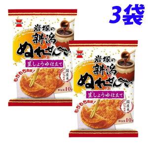 岩塚 新潟ぬれせんべい 生しょうゆ仕立て 10枚入×3袋 せんべい ぬれ煎餅 醤油味 おやつ お菓子