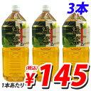 幸香園 緑茶2リットル×3本