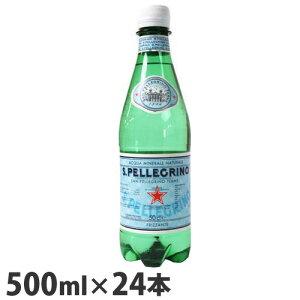 サンペレグリノ 炭酸水 SAN PELLEGRINO 500ml×24本※お1人様1箱限り
