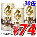 キリン ファイア カフェラテ 185g×30缶