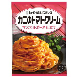 キューピー あえるパスタソース カニのトマトクリーム マスカルポーネ仕立て 70g×2食入