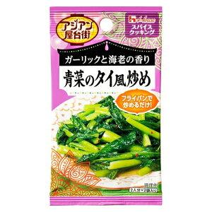 ハウス食品 スパイスクッキング アジアン屋台街 青菜のタイ風炒め 12g