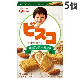 グリコ ビスコ 小麦胚芽入り 香ばしアーモンド 15枚入×5個
