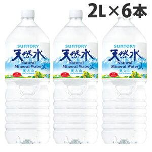 サントリー 天然水 2リットル 6本 水 ミネラルウォーター 飲料 軟水 国内天然水 ナチュラルウォーター
