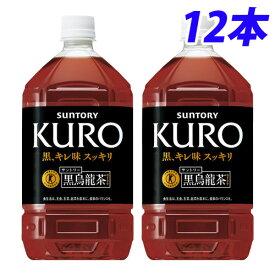 サントリー 黒烏龍茶 1.05L×12本【お1人様1セット限り!】