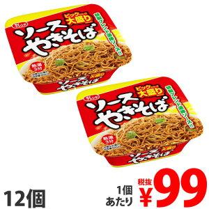 大黒食品 マイフレンドBIG ソース焼きそば 134g やきそば カップ麺 インスタント麺 即席麺 麺類 カップ焼きそば インスタント焼きそば
