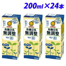 マルサンアイ 有機豆乳無調整 200ml×24本【お1人様1箱限り】