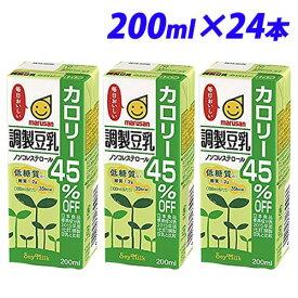 マルサンアイ 調整豆乳カロリー45%オフ 200ml×24本【お1人様1箱限り】