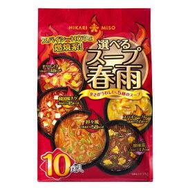 ひかり味噌 選べるスープ春雨 スパイシーHOT 10食
