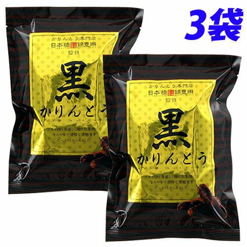 モントワール 日本橋錦豊琳監修 黒かりんとう 155g×3袋