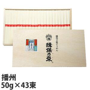 揖保乃糸 上級品 赤帯 50g×43束 KK-50