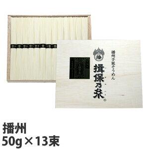 揖保乃糸 特級品 黒帯 50g×13束 TT-20
