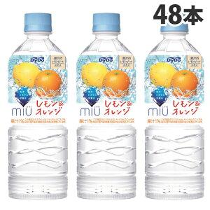 ダイドー ミウ レモン&オレンジ 550ml×48本 ソフトドリンク 飲料 ドリンク ペットボトル 水