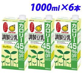 マルサンアイ 調製豆乳 カロリー45%オフ 1000ml×6本 豆乳 乳飲料 ドリンク 乳製品 大豆 紙パック 1L