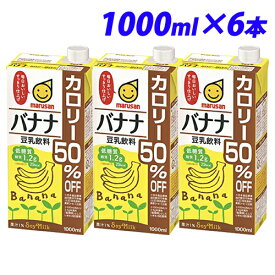 マルサンアイ 豆乳飲料 バナナ カロリー50%オフ 1000ml×6本 豆乳 乳飲料 ドリンク 乳製品 大豆 紙パック 1L バナナ味