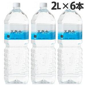 【お一人様1箱限り】霧島 天然水 2L×6本 水 ミネラルウォーター 飲料 軟水 国内天然水 ナチュラルウォーター