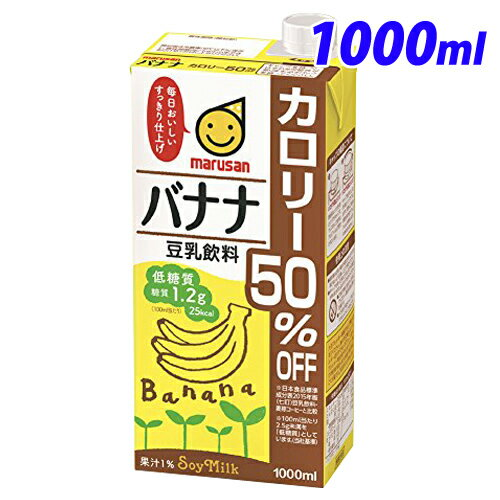 マルサンアイ 豆乳飲料 バナナ カロリー50%オフ 1000ml