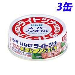 いなば食品ライトツナスーパーノンオイル70g×3缶