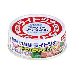 いなば食品ライトツナスーパーノンオイル70g×3缶【お1人様1セット限り】