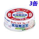 いなば食品 ライトツナ食塩無添加 70g×3缶