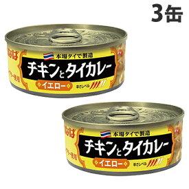 いなば食品 チキンとタイカレー イエロー 115g×3缶