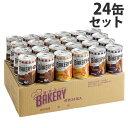 新食缶ベーカリー 缶入りソフトパン 25缶アソート(C) 【代引不可】