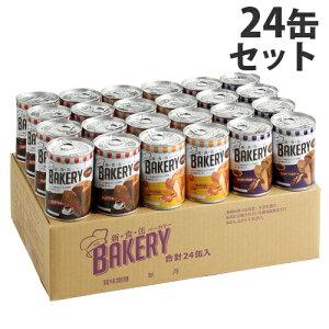 新食缶ベーカリー 缶入りソフトパン 25缶アソート(C) 『取寄品』『代引不可』