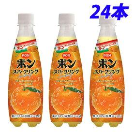 えひめ飲料 POMスパークリング 410ml×24本