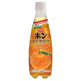 えひめ飲料 POMスパークリング 410ml