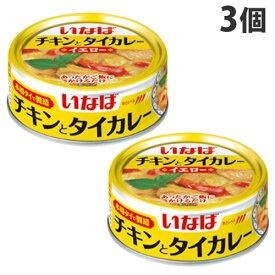 いなば食品 チキンとタイカレー イエロー 125g×3缶