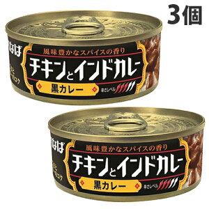 いなば食品 チキンとインドカレー 黒カレー 115g×3缶