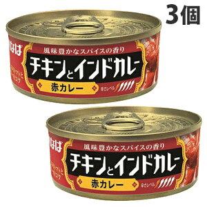 いなば食品 チキンとインドカレー 赤カレー 115g×3缶