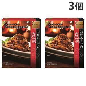 日本製粉 REGALO ボロネーゼの真実 120g×3個