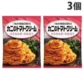 キユーピー あえるパスタソース カニのトマトクリーム マスカルポーネ仕立て 70g 2食入×3個