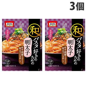 日本製粉 オーマイ 和パスタ好きのためのからし明太子 49.2g×3個