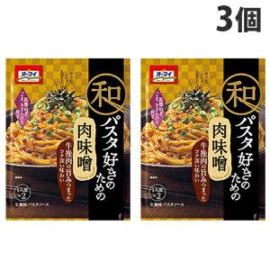 日本製粉 オーマイ 和パスタ好きのための肉味噌 62.8g×3個