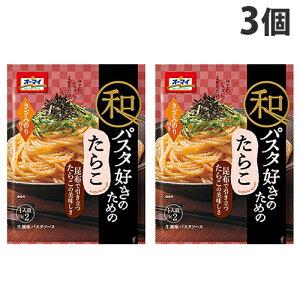 日本製粉 オーマイ 和パスタ好きのためのたらこ 49.2g×3個