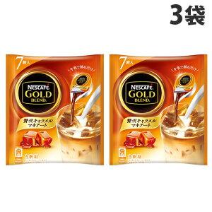 ネスカフェ ゴールドブレンド ポーション 贅沢キャラメルマキアート 7個入×3袋