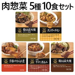 国分 食卓に彩りを膳 肉惣菜 5種類10食詰め合わせセット