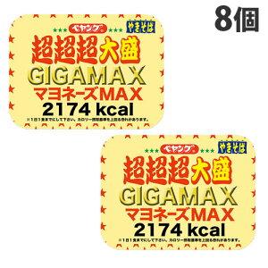 まるか ペヤング ソースやきそば超超超大盛りGIGAMAX マヨネーズMAX 436g×8個