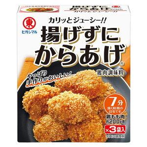ヒガシマル 揚げずにからあげ 鶏肉調味料 3P