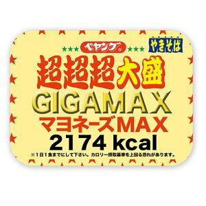 まるか食品 ペヤング ソースやきそば超超超大盛りGIGAMAX マヨネーズMAX 436g