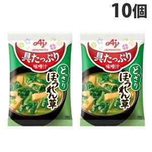 味の素 具たっぷり味噌汁 ホウレンソウ草 13.1g×10個