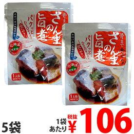 兼由 さんまの旨煮 95g×5袋